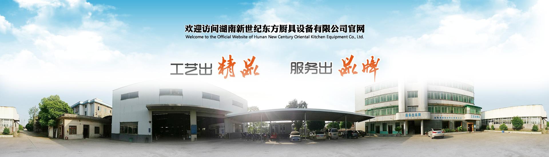 欢迎访问湖南万博体育manbet网页东方万博官方manbext体育万博体育登录app有限公司官方网站
